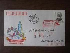 1986年10月上海天宝路寄北京新街口实寄封