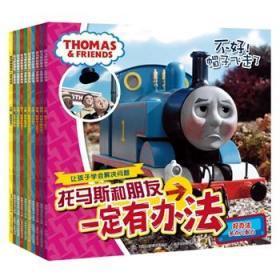 托马斯和朋友一定有办法 套装全十册 (培养孩子独立解决问题的能力)
