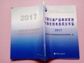 全国石油产品和润滑剂标准化技术委员会年鉴(2017)