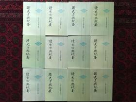 读史方舆纪要(全十二册)