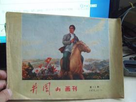 井冈山画刊 1970.11(下)