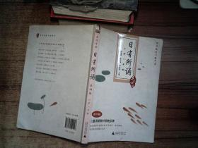 日有所诵  第四版(小学一年级)