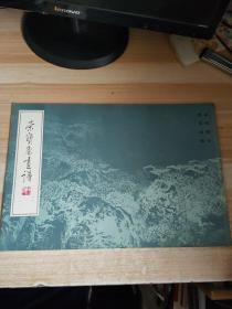 荣宝斋画谱18