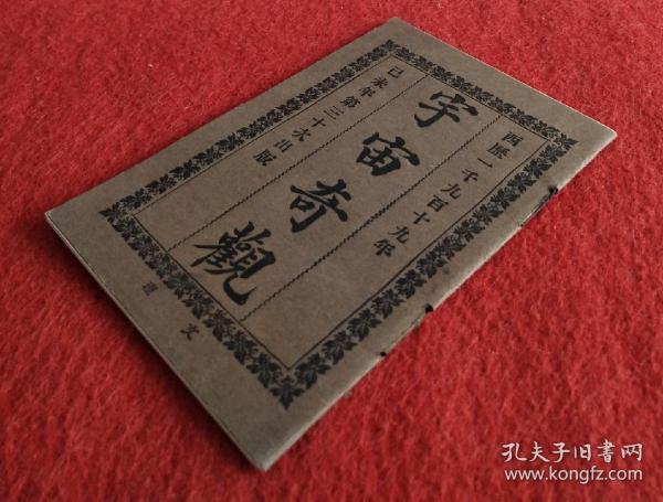 1919年上海中国圣教书会《宇宙奇观》基督教内容。。