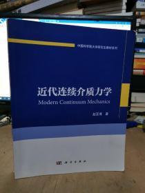 中国科学院大学研究生教材系列:近代连续介质力学【有少量笔记和划线】