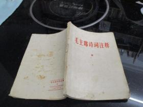 毛主席诗词注解    新北大 1966   品如图 6-5号柜