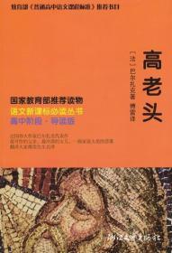 高老头 法 巴尔扎克 著傅雷 译 浙江文艺出版社 9787533923938