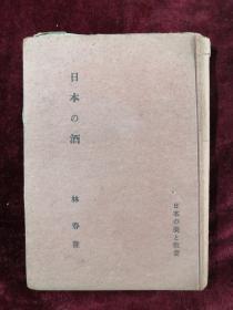 日本的酒 日本の酒 精装 昭和17年 包邮挂刷