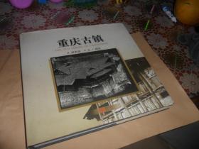 重庆古镇 (12开 精装 正版现货)老重庆画册
