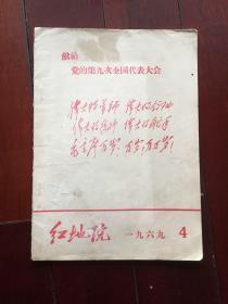 红地院 1969年 第四期(画白彩色木刻版画)封面林题