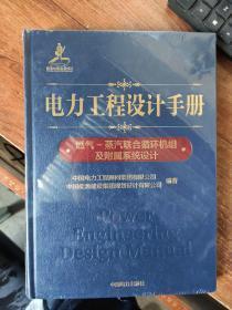 电力工程设计手册燃气蒸汽联合循环机组及附属系统设计