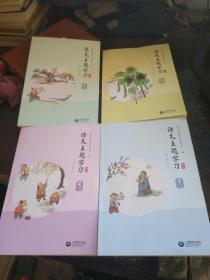 语文主题学习(新版)三年级上册   全四册