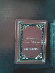 汤姆·索亚历险记/世界经典文学名著名家典译书系