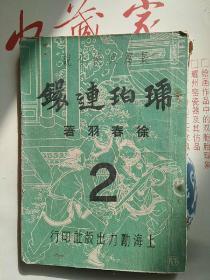 民国三十八年版长篇武侠小说《琥珀连环》第二集