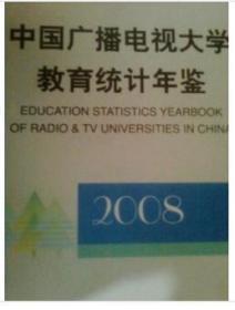 2008中国广播电视大学教育统计年鉴
