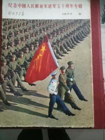 解放军画报1977年第8期