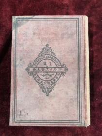 资本论 第三卷 上 日文版 昭和三年 包邮挂刷