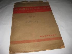 毛主席的好战士 王杰(展览图片)--23张全,8开9品,外套微损