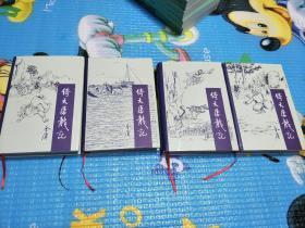 金庸武侠小说-倚天屠龙记1-4全精装版