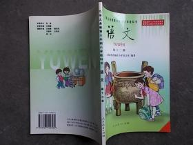 九年义务教育六年制小学教科书:语文 第十二册