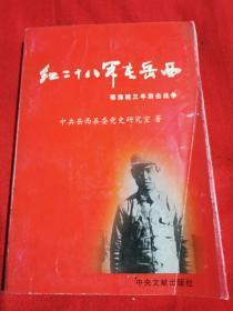 红二十八军在岳西:鄂豫皖三年游击战争