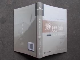 静思文化《静思语》典藏版 (中文、英文、日文、西班牙文对照)32开软精装