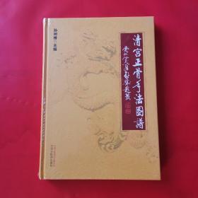 清宫正骨手法图谱(正版)