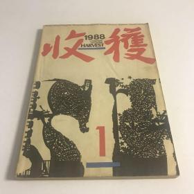 杂志:收获(1988年第1期)