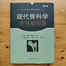 现代骨科学·骨科基础卷(第2版)