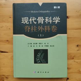 现代骨科学·脊柱外科卷(上)(第2版)