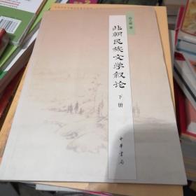 北朝民族文学叙论(全两册)(拍前咨询)