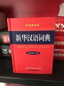 新华汉语词典(最新修订版)(双色缩印本) d1
