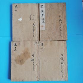 清代金陵书局仿汲古阁精刻本《前汉书》存卷9--卷12.四册合售.超大刻本大字品完好