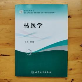全国专科医师培训规划教材:核医学