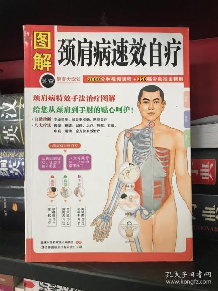 颈肩病速效自疗 d1