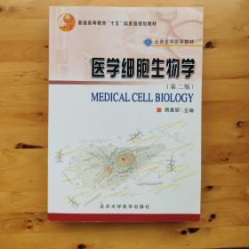 医学细胞生物学(第2版)