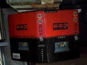 中国会计年鉴 1997