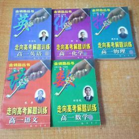 钥匙丛书- 高一语文.数学.英语.化学.物理.五册合售