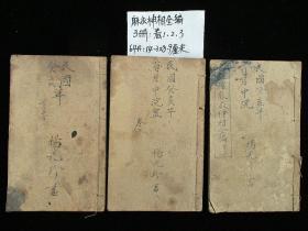 古书老书线装书古代预测奇书 增补麻衣神相全编卷一至卷三(3册)