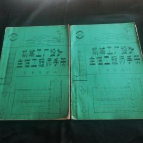 机械工厂设计主任工程师手册(总册部分、上下两册)