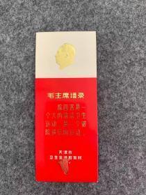 老书签 毛主席语录1977年 天津市卫生宣传教育所 除四害