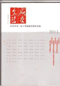 感受生活—河南省第二届工笔画提名展作品集(2013年出版)