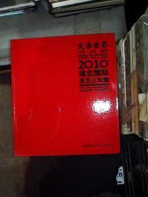 大漆世界---材质·方法·精神--2010湖北国际漆艺三年展