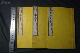 日本史略,三册全,白棉纸线装,日本明治八年和刻本,大开本,印刷精美,多幅彩绘地图