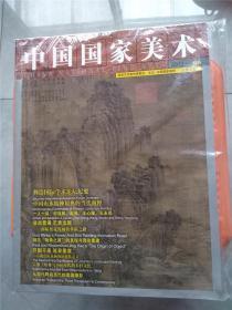 中国国家美术(全新未拆封,2012年第6期)