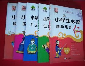 小学生必读国学经典 仁.义.礼.智.信【全套5本】