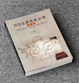 故宫玉器精选全集(第一卷):玉之灵·I》(全1册)