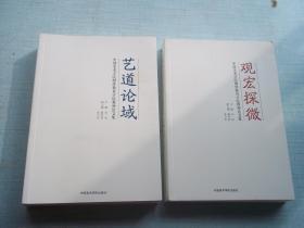 艺道论域+观宏探微 [16K----31]