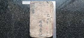 44)光绪乙丑年(1877)手抄符咒书《符书》一册(各种符咒写满全册)