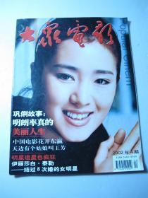 国际著名影星巩俐亲笔签名《大家电影》